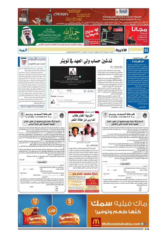 madina 9 by Al-Madina Newspaper - issuu