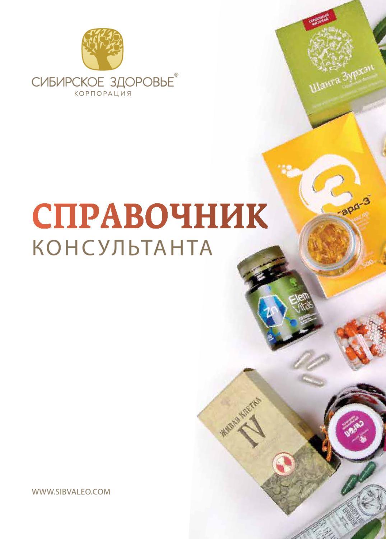 Лечение алкоголизма продуктами корпораций сибирское здоровие лечение от алкоголизма Москве