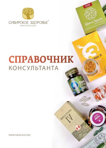 СПРАВОЧНИК КОНСУЛЬТАНТА by Siberian Health - issuu