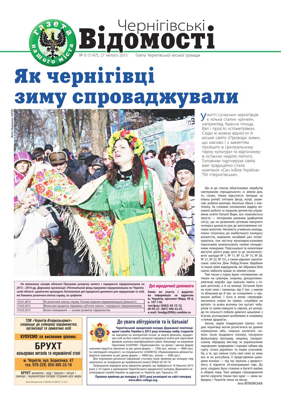 Чернігівські відомості (газета нашого міста) №9 by Alex PAN - issuu d014532658344