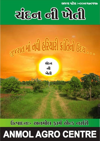 chandan ni kheti (sandalwood farming) by Ajay Patel - issuu