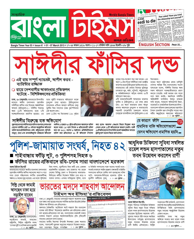 Bangla Times by Taj Uddin - issuu