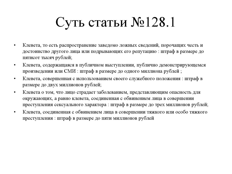 клевета гражданский кодекс