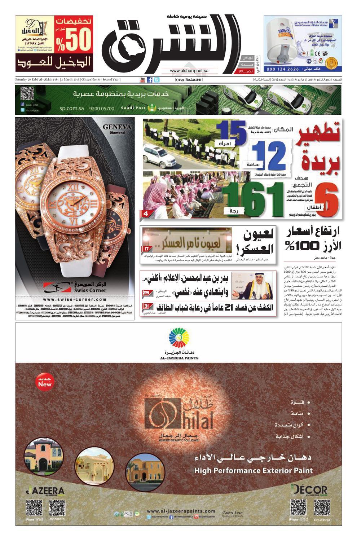 306954d99 صحيفة الشرق - العدد 454 - نسخة الدمام by صحيفة الشرق السعودية - issuu