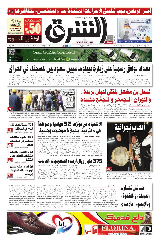 41a050195 صحيفة الشرق - العدد 455 - نسخة الرياض by صحيفة الشرق السعودية - issuu