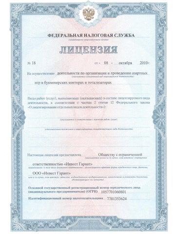 инвест гарант лицензия для букмекерской конторы