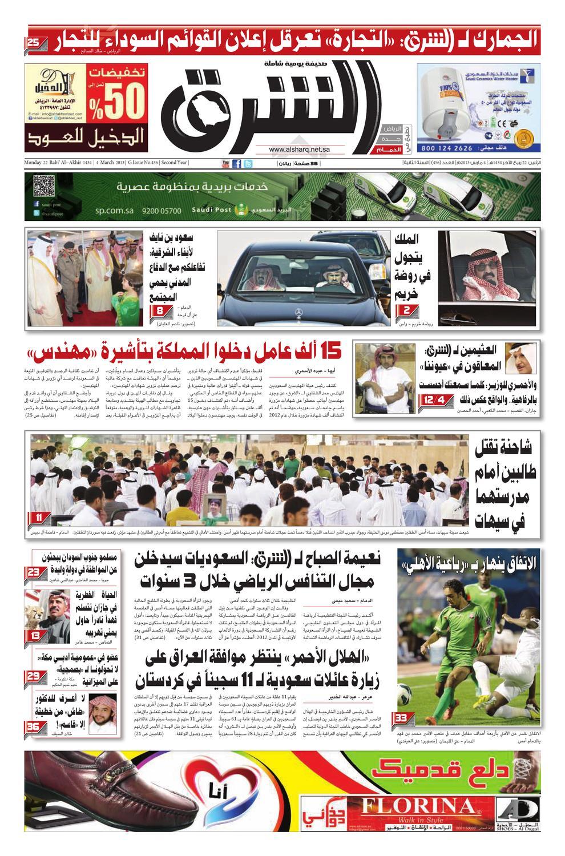 df2870854 صحيفة الشرق - العدد 456 - نسخة الدمام by صحيفة الشرق السعودية - issuu