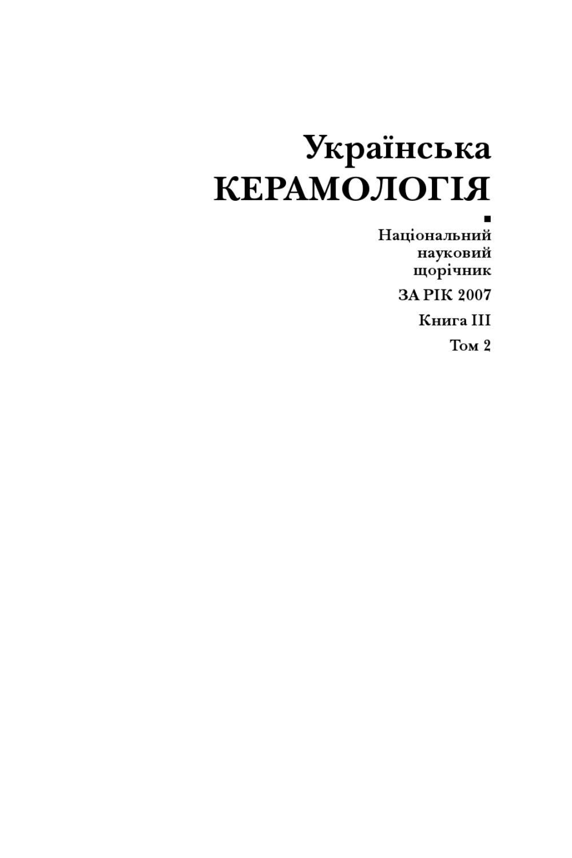 ddf32914c6474d УКРАЇНСЬКА КЕРАМОЛОГІЯ: by yuriy gerasimenko - issuu