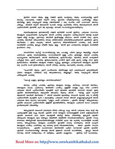 Aniyathi Kambi Kathakal