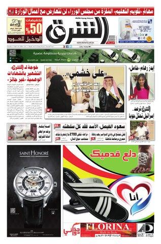 7718cee2c صحيفة الشرق - العدد 457 - نسخة الدمام by صحيفة الشرق السعودية - issuu