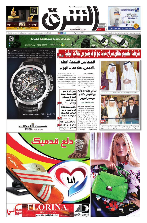 321190ef6156d صحيفة الشرق - العدد 458 - نسخة الرياض by صحيفة الشرق السعودية - issuu