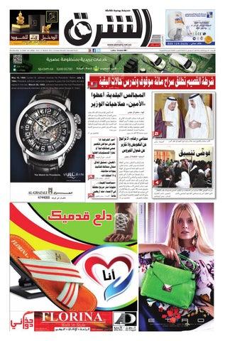 5a2ae2f83a9a0 صحيفة الشرق - العدد 458 - نسخة الدمام by صحيفة الشرق السعودية - issuu