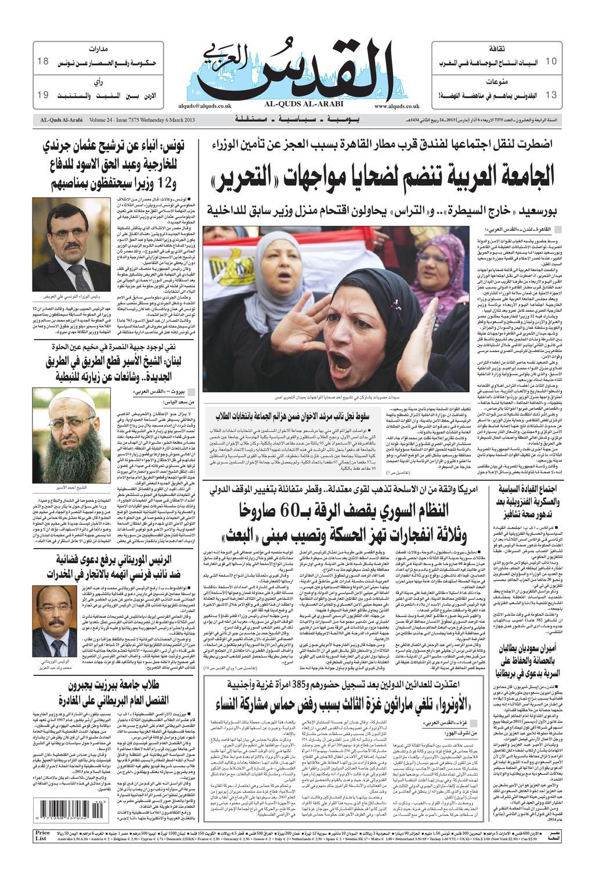 d12f3de77 صحيفة القدس العربي , الأربعاء 06.03.2013 by مركز الحدث - issuu
