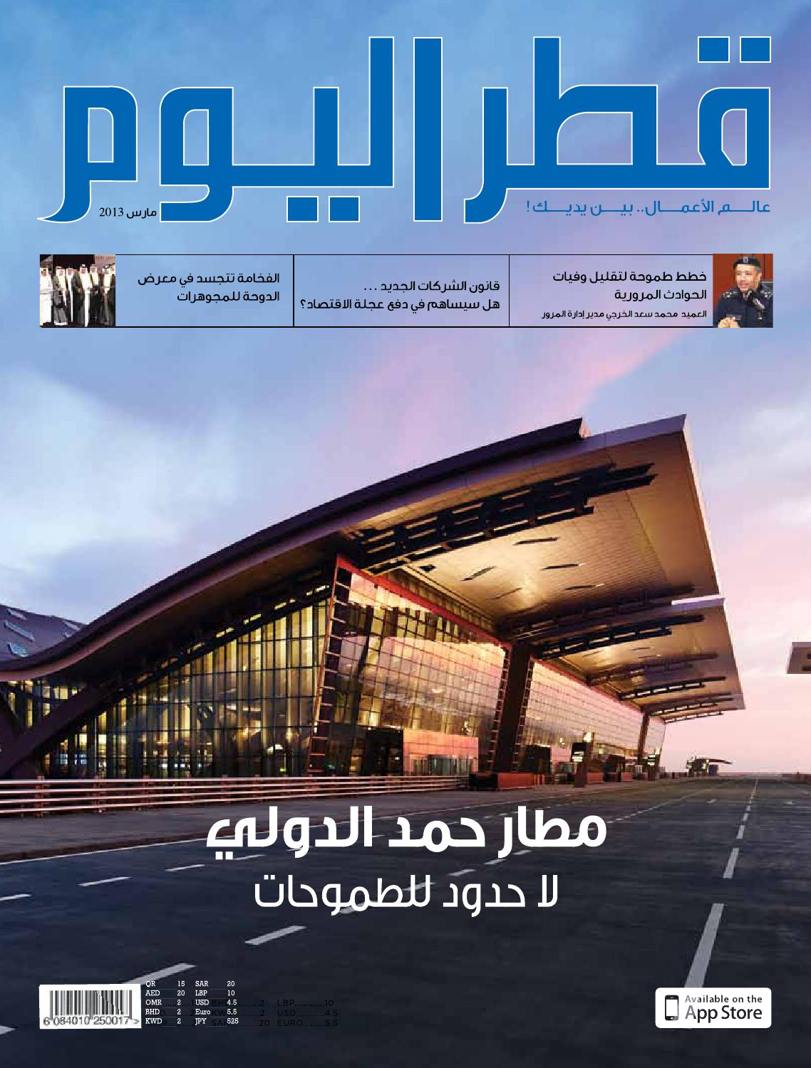9328df33d Qatar Alyom March 2013 by Oryx Group of Magazines - issuu