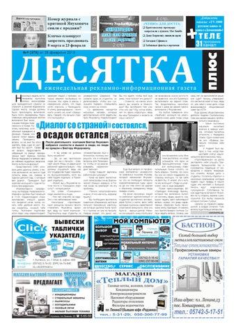 Местные телепередачи сокаль львовской области доска объявлений недвижемость доска объявлений снять москва