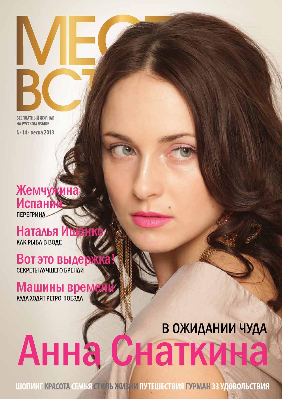 Анна Снаткина Засветила Грудь – Татьянин День (2007)