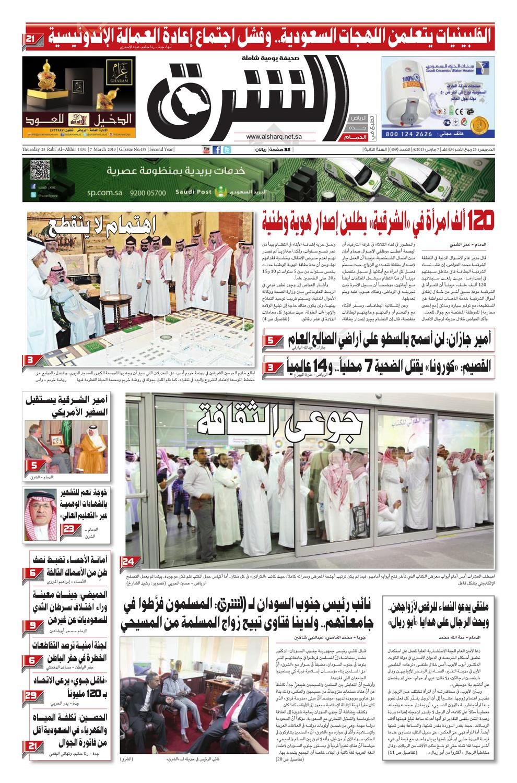 a82032119 صحيفة الشرق - العدد 459 - نسخة الدمام by صحيفة الشرق السعودية - issuu