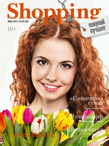 833e8f25ab5a Журнал Shopping. Март by Megatyumen.Ru - issuu