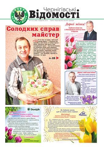 Чернігівські відомості (газета нашого міста) №9 by Alex PAN - issuu b9e98abf2d5ee