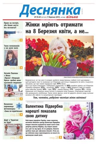 957613ce538da1 Деснянка вільна №422-423 by Admin Webmaster - issuu