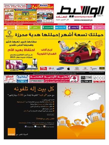 af866e8575f09 عمان 2013-03-09 by Joos - issuu