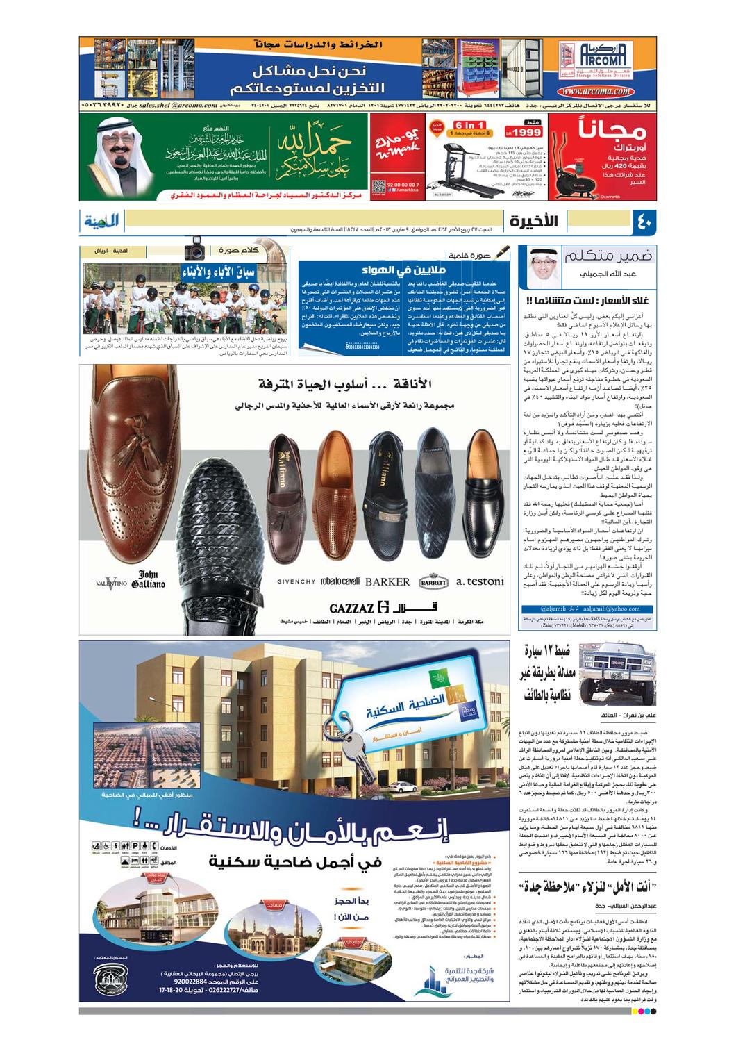 53b45131b9047 madina 20130309 by Al-Madina Newspaper - issuu