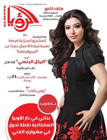 372834d69d757 february 2013 by ALROYA Magazine - issuu