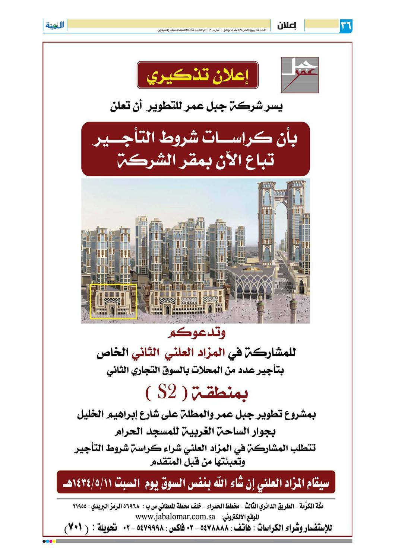 e54c783e3 madina 20130310 by Al-Madina Newspaper - issuu
