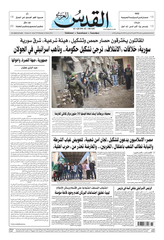 ce39cc1aa صحيفة القدس العربي , الإثنين 11.03.2013 by مركز الحدث - issuu