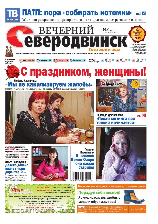 знакомств северодвинск газета