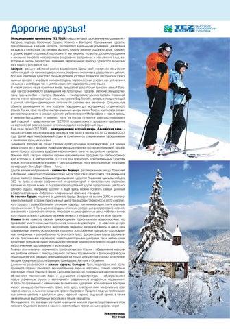 9572ffc810ba ... Восточную Турцию, Италию и Болгарию. Горнолыжные курорты,  представленные в нашем каталоге, располагают идеальными условиями для  катания на лыжах ...