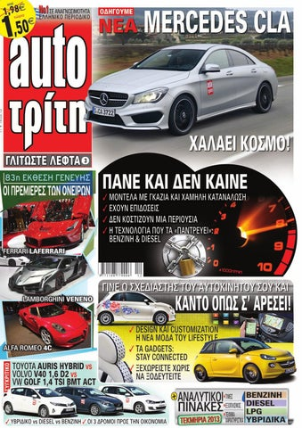 Auto Τρίτη digital 11 2013 by autotriti - issuu 52620ea7281