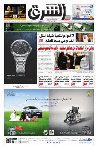 651138f3bab6a صحيفة الشرق - العدد 464 - نسخة الدمام by صحيفة الشرق السعودية - issuu