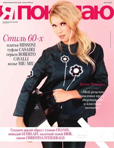 639e6fa22a764 Shopping Guide Я Покупаю-Сургут март 2013 by Сергей Севрюгин - issuu