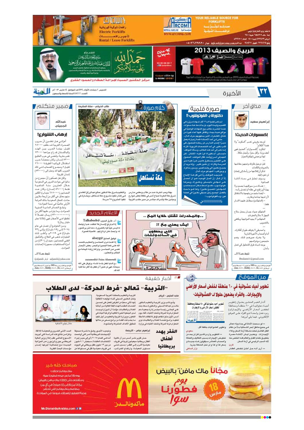83bb788da madina 20130314 by Al-Madina Newspaper - issuu