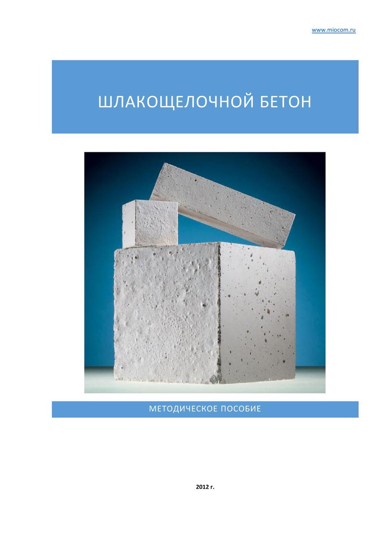 Алюмосиликатный бетон бронит бетон