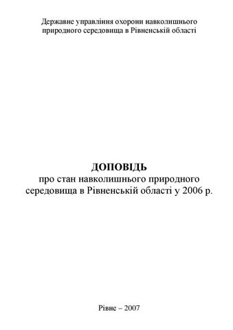 rivnenska 2006 by Administrator Dovkillia - issuu 2aeb2e542b637