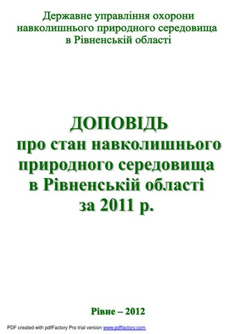 rivnenska 2011 by Administrator Dovkillia - issuu a2316eb97271f
