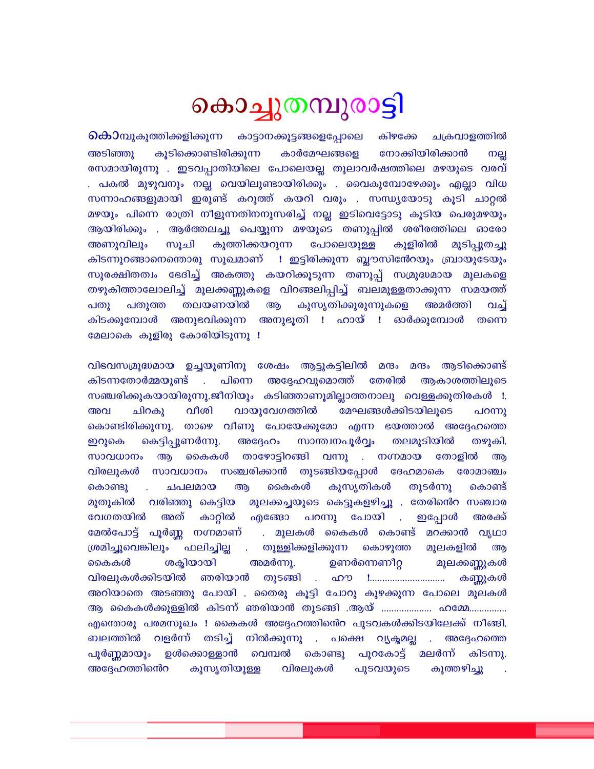 Pamman malayalam novels in pdf