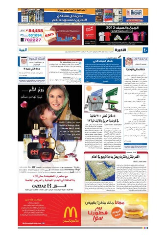 17110bc72 Almadina20130318 by Al-Madina Newspaper - issuu