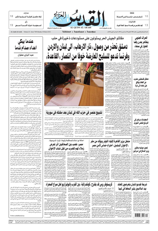 db0739e96 صحيفة القدس العربي , الإثنين 18.03.2013 by مركز الحدث - issuu