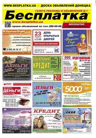 f4495903100e besplatka.donetsk.11.03.2013 by besplatka ukraine - issuu