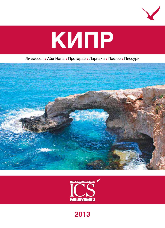 Cyprus 2013 by ICS Travel Group - issuu