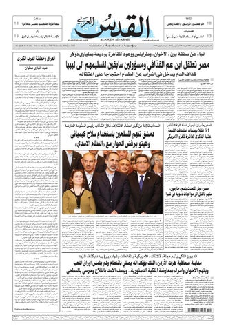 428608922 صحيفة القدس العربي , الأربعاء 20.03.2013 by مركز الحدث - issuu