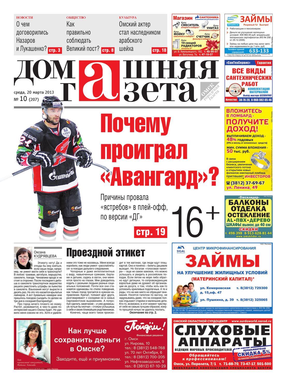 займ под материнский капитал в омске дешево законно взять быстрый займ онлайн на карту виза vzyat-zaym.su