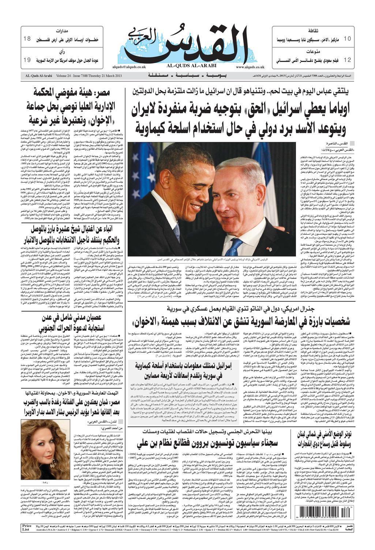 7b60cbaf3 صحيفة القدس العربي , الخميس 21.03.2013 by مركز الحدث - issuu