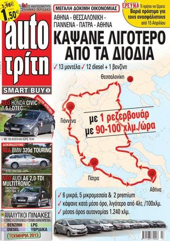15e6a78b50 auto Τριτη 12 2013 by autotriti - issuu
