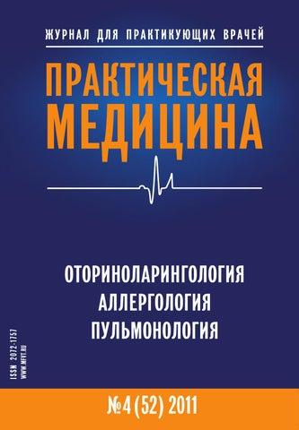 Otol H инструкция на русском - фото 2