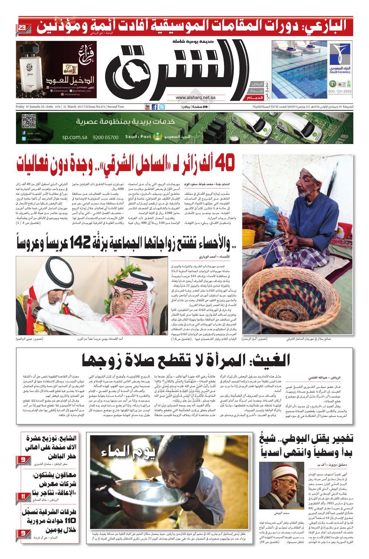 8f53244d9 صحيفة الشرق - العدد 474 - نسخة الدمام by صحيفة الشرق السعودية - issuu