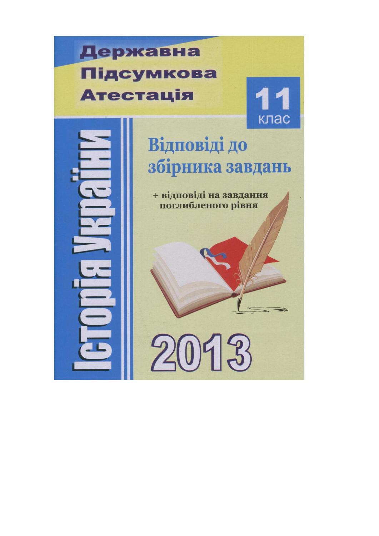 Гдз дпа історія україни 11 клас
